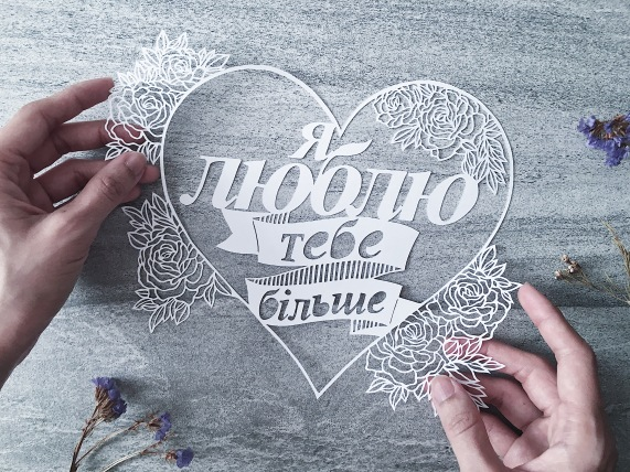 bespoke-papercut-art-scherenschnitte-ukranian-message-in-a-heart-papercutting-paper-art